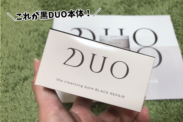 DUO黒の本体